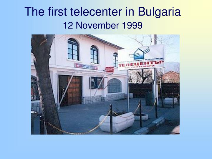 The first telecenter in Bulgaria