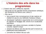 l histoire des arts dans les programmes