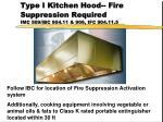 type i kitchen hood fire suppression required imc 509 ibc 904 11 906 ifc 904 11 5