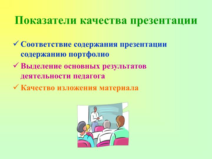 Показатели качества презентации