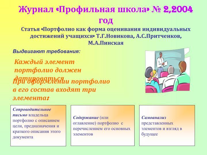 Журнал «Профильная школа» № 2,2004 год