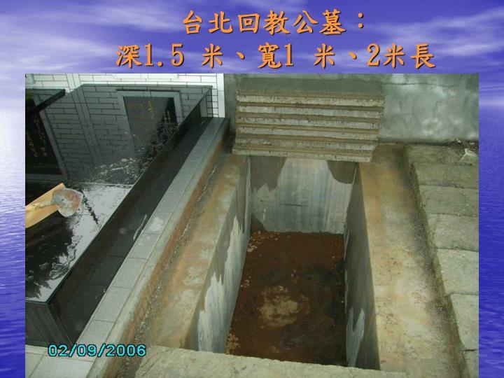 台北回教公墓: