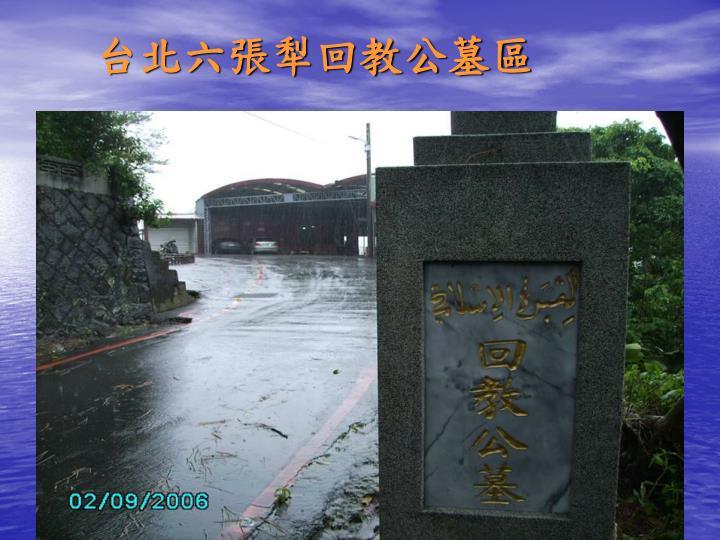 台北六張犁回教公墓區