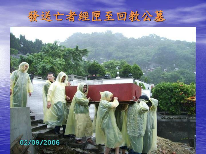 發送亡者經匣至回教公墓
