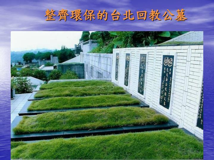 整齊環保的台北回教公墓