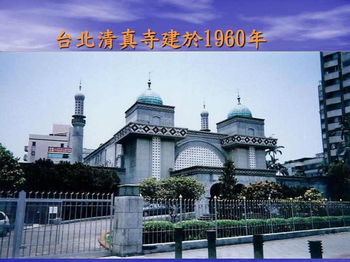 台北清真寺建於