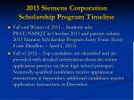 2013 siemens corporation scholarship program timeline