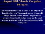 august 1984 yiannis yiorgallas 80 years