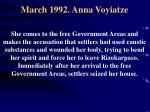 march 1992 anna voyiatze