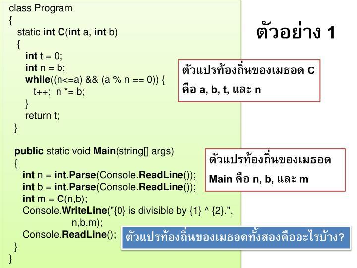 classProgram