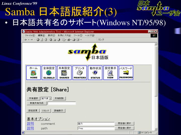 Linux Conference'99