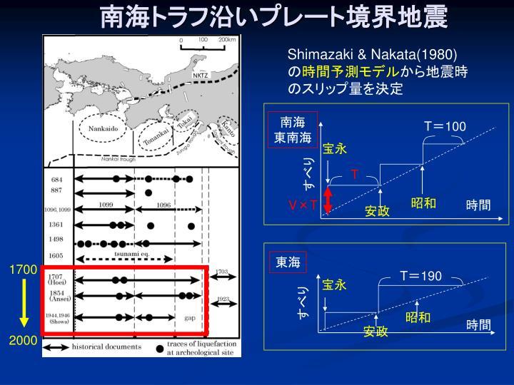 南海トラフ沿いプレート境界地震