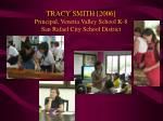 tracy smith 2006 principal venetia valley school k 8 san rafael city school district
