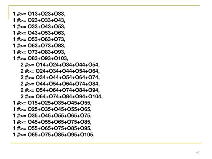 1 #>= O13+O23+O33,