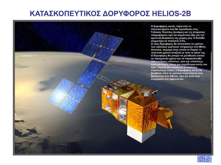 ΚΑΤΑΣΚΟΠΕΥΤΙΚΟΣ ΔΟΡΥΦΟΡΟΣ HELIOS-2B