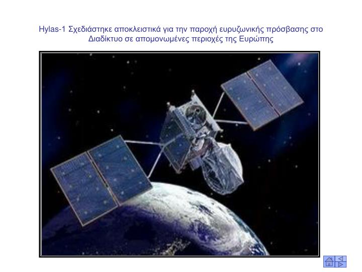 Hylas-1 Σχεδιάστηκε αποκλειστικά για την παροχή ευρυζωνικής πρόσβασης στο Διαδίκτυο σε απομονωμένες περιοχές της Ευρώπης