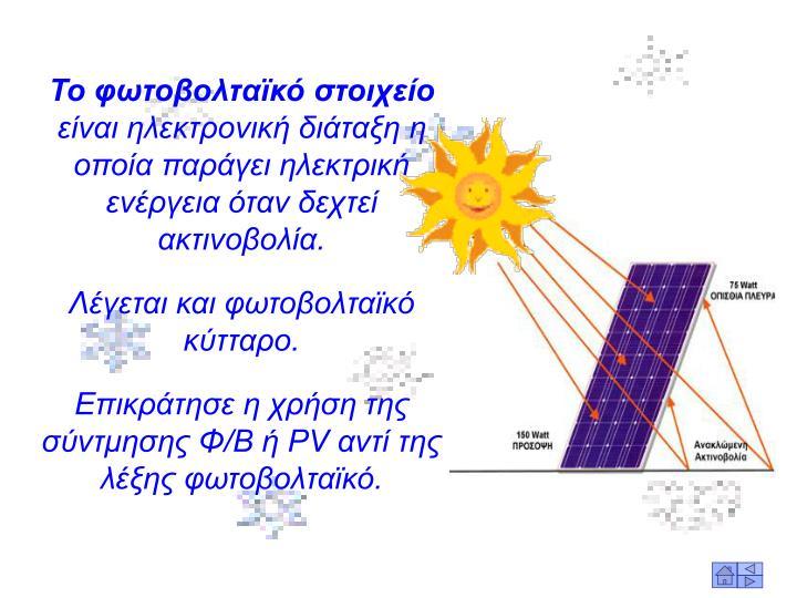 Το φωτοβολταϊκό στοιχείο