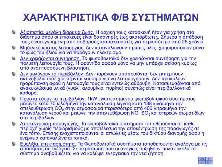 ΧΑΡΑΚΤΗΡΙΣΤΙΚΑ Φ/Β ΣΥΣΤΗΜΑΤΩΝ