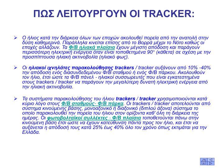 TRACKER: