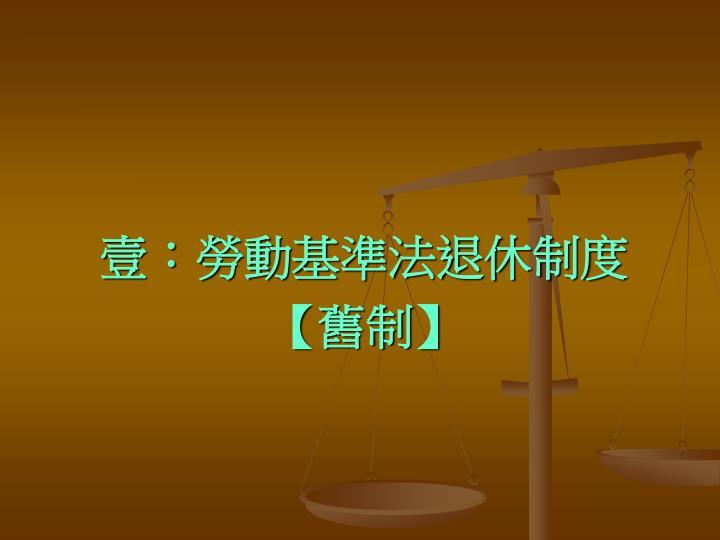 壹:勞動基準法退休制度