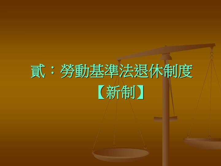 貳:勞動基準法退休制度