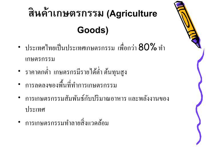 สินค้าเกษตรกรรม