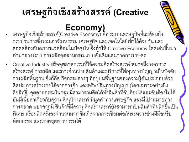 เศรษฐกิจเชิงสร้างสรรค์