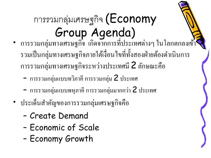 การรวมกลุ่มเศรษฐกิจ