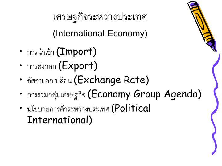 เศรษฐกิจระหว่างประเทศ