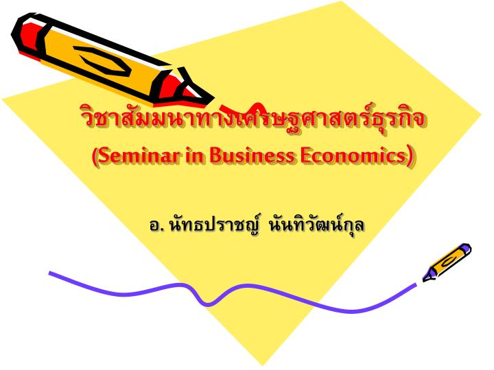 Seminar in business economics