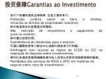 garantias ao investimento