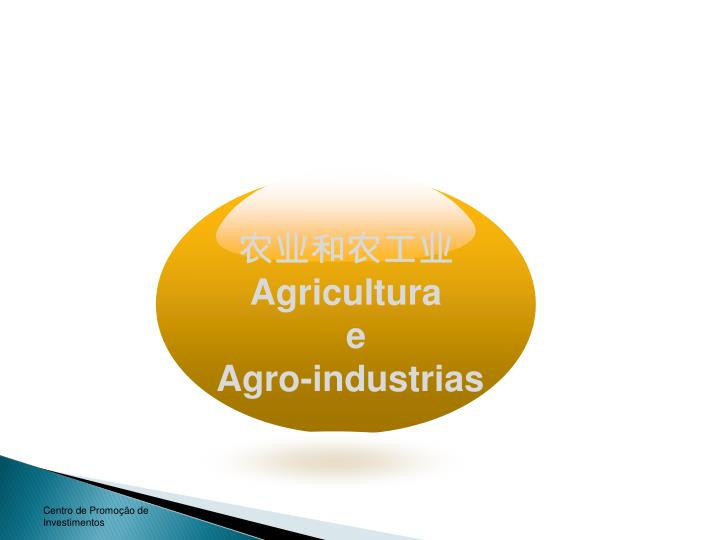 农业和农工业