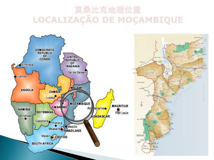 莫桑比克地理位置