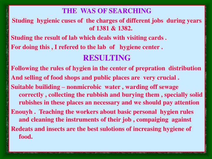 THE  WAS OF SEARCHING