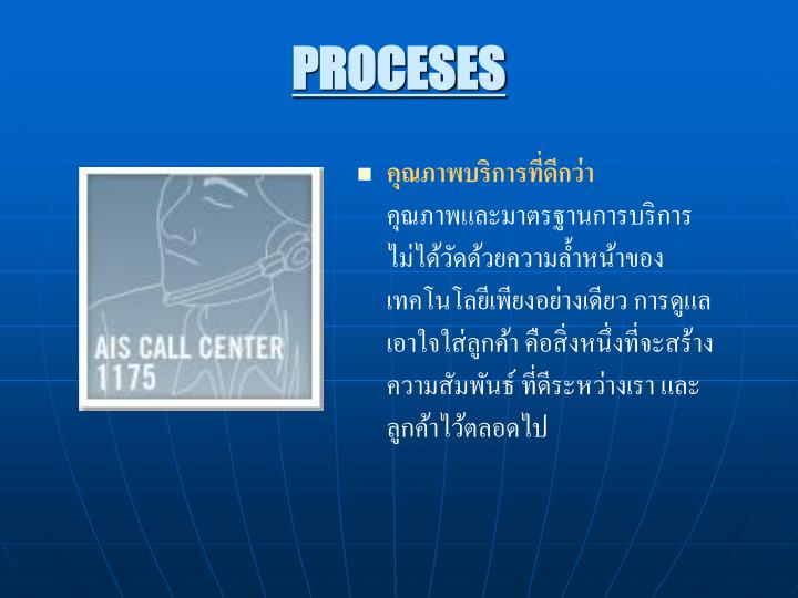 PROCESES