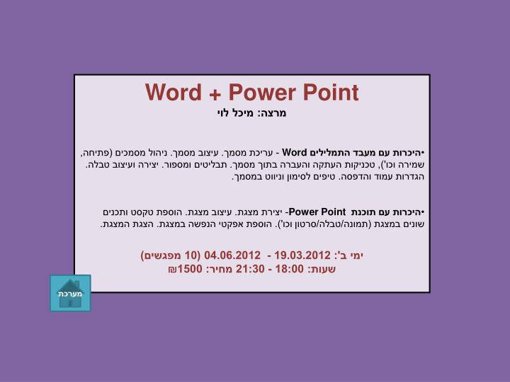 Word + Power Point