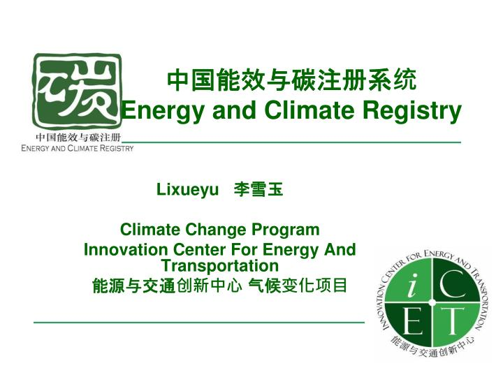 Lixueyu climate change program innovation center for energy and transportation