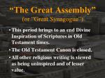the great assembly or great synagogue1