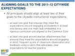aligning goals to the 2011 12 citywide expectations