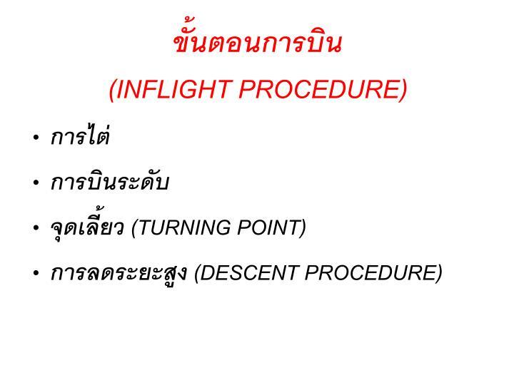 ขั้นตอนการบิน