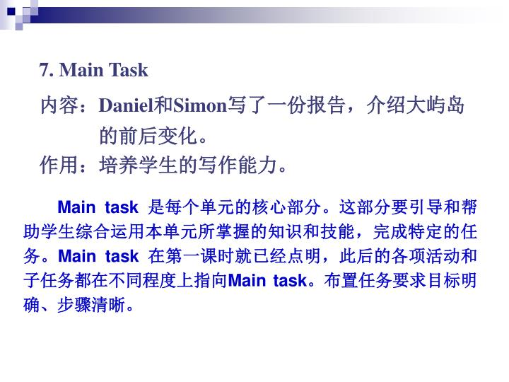 7. Main Task