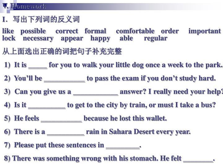 V. Homework