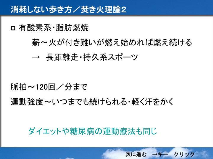 消耗しない歩き方/焚き火理論2