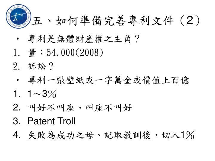 五、如何準備完善專利文件(