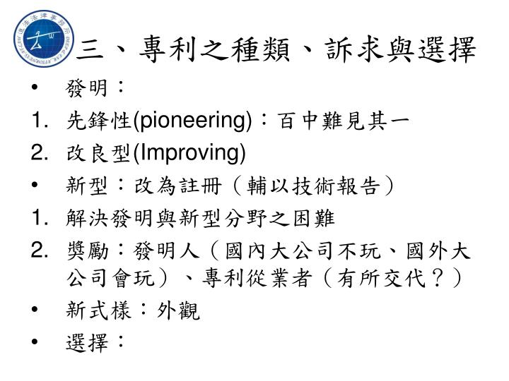 三、專利之種類、訴求與選擇