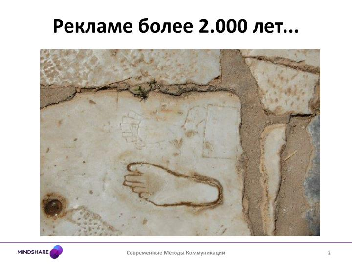 Рекламе более 2.000 лет...