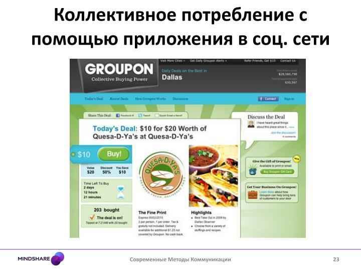Коллективное потребление с помощью приложения в соц. сети