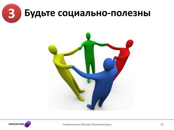 Будьте социально-полезны