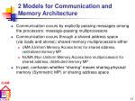 2 models for communication and memory architecture