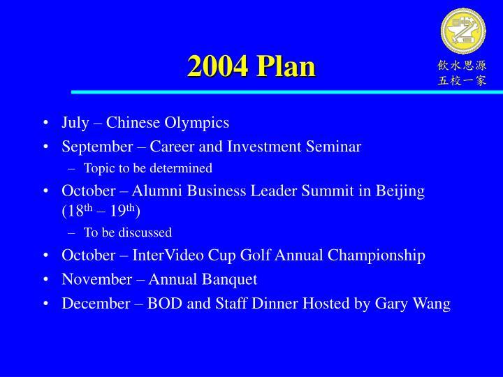2004 Plan